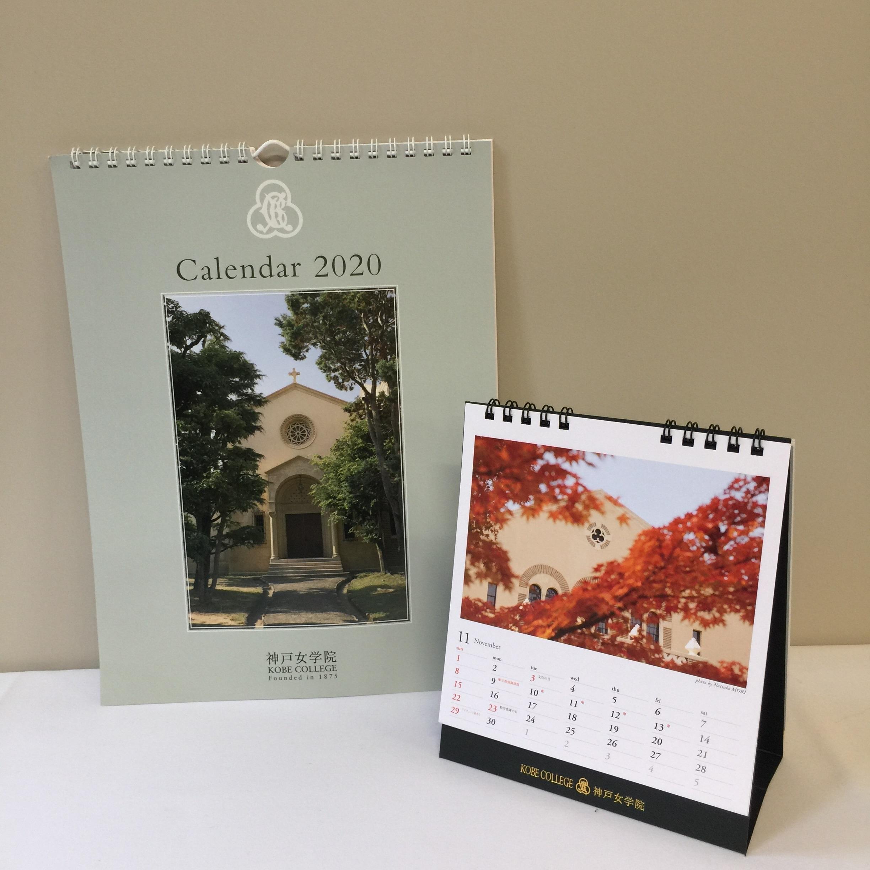 学院カレンダー